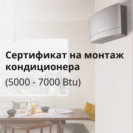 Монтаж кондиционера (5000 - 7000 Btu)
