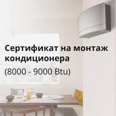 Монтаж кондиціонера (8000 - 9000 Btu)
