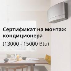 Монтаж кондиціонера (13000 - 15000 Btu)