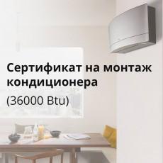 Монтаж кондиціонера (36000 Btu)